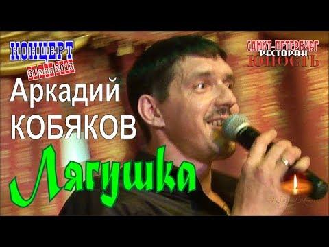 Аркадий КОБЯКОВ - Лягушка (Концерт в Санкт-Петербурге 31.05.2013)