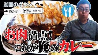 【湖国のグルメ】俺のカレー食堂輪 野洲本店【お肉満点!俺のカレー】