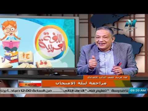 لغة عربية للصف الثالث الاعدادي 2021 – الحلقة 21 – مراجعة ليلة الامتحان