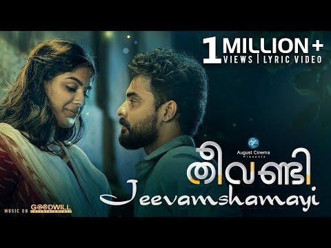 Theevandi Movie Song | Jeevamshamayi | Lyric Video | August Cinemas | Kailas Menon | Shreya Ghoshal