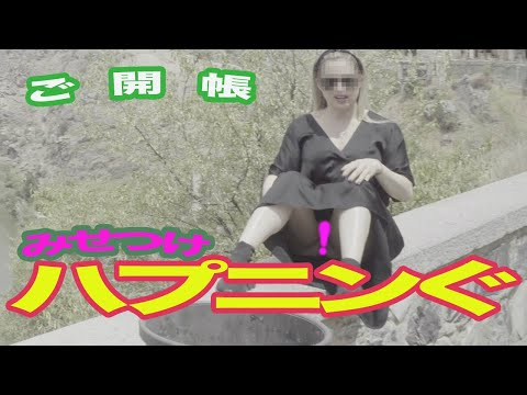 【放送事故下ネタ版】パンチラどころか●んちら!12分 展望台での美女の開脚が超絶にエ○い!一時停止厳禁。健全な旅番組です。