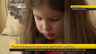 Спасти ребенка от поражения сосудов головного мозга. ПравдаТУТ Львов