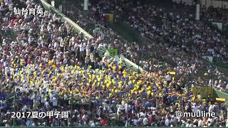 仙台育英2017夏のブラバン甲子園高校野球応援歌チアリーダー
