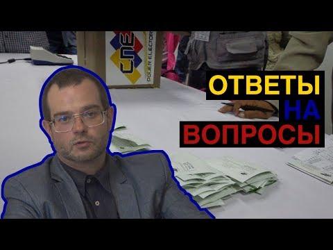 Андрей ПЯТАКОВ: Рассказы о Венесуэле и ответы на вопросы