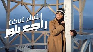 Ibtissam Tiskat - Rajaa Belour (EXCLUSIVE Music Video)   (إبتسام تسكت - راجع بلور (حصرياً تحميل MP3