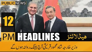 Public News Headlines   12 PM   22 July 2021
