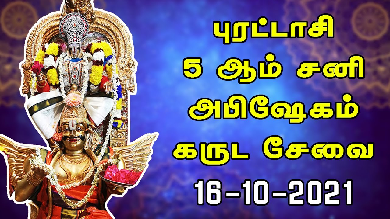 live-puratasi-5th-saturday-2021-london-sri-mahalakshmi-temple-britain-tamil-bakthi-2058