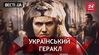 Вєсті. UA. Жир. 12 подвигів Надії Савченко