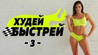 #ХудейБыстрей -3- БЫСТРО ПОХУДЕТЬ за 3 НЕДЕЛИ! Фитнес Дома.