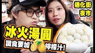 刨冰+湯圓?! 一凍一熱又幾過癮~!  - 台灣通化街食好西!