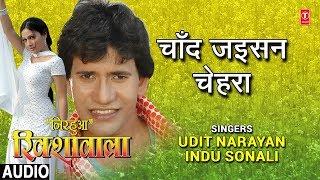 Chand Jaisan Chehra Bhojpuri Audio Song Nirhua Rikshawala Singers Udit