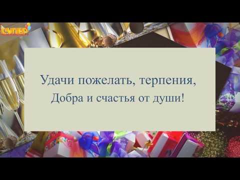Душевное поздравление начальнику с днем рождения от сотрудников. super-pozdravlenie.ru