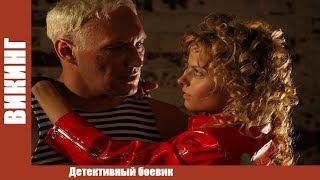 ВИКИНГ / Детективный боевик! Русский сериал 2018 показ фильма.
