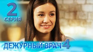 ДЕЖУРНЫЙ ВРАЧ-4 / ЧЕРГОВИЙ ЛІКАР-4. Серия 2