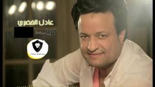 تحميل اغاني عادل الخضري - هى حصلت / Adel el khodary hya hasalt MP3