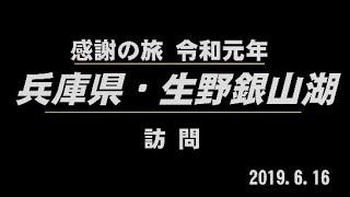 011 会長の「全国縦断感謝の旅‼」兵庫県・生野銀山湖 Go!Go!NBC!