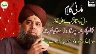 Bula Lo Phir Mujhe Madiney  Main Exclusive  Naat Video Owais Raza Qadri Naats