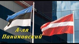 Польские СМИ: Латвия и Эстония выставят России счет за советскую оккупацию