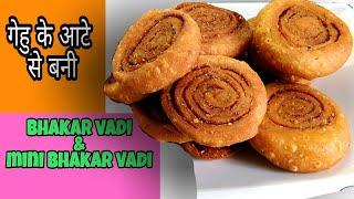 Bhakarwadi | भाकरवडी | mini bhakarwadi | गेहु के आटे की भाकरवडी
