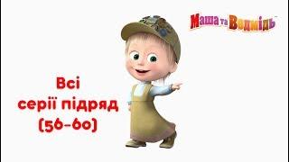 Маша та Ведмідь: Всі серії підряд (56-60) Masha and the Bear