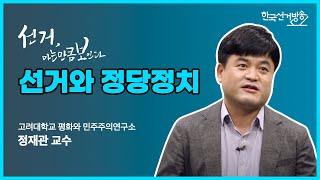 5회 선거와 정당정치 [선거 아는만큼 보인다] 영상 캡쳐화면