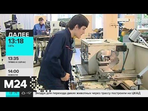 Названы самые востребованные профессии в будущем - Москва 24
