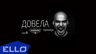 Вахтанг - Довела / ПРЕМЬЕРА