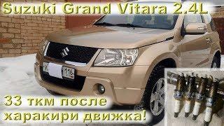 Suzuki Grand Vitara 2.4L (2009) - 33 ткм после харакири двигателя