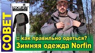 Одежда для рыбалки и похода