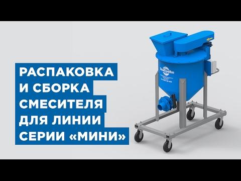 Оборудование для малого бизнеса по производству газобетона от «АлтайСтройМаш». Сборка смесителя
