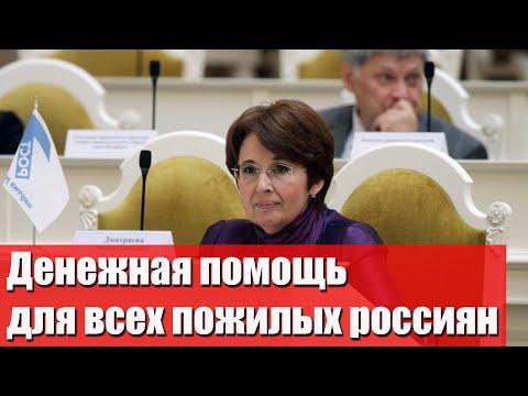 Денежная помощь для всех пожилых россиян законопроект о досрочных пенсиях до 2022 года
