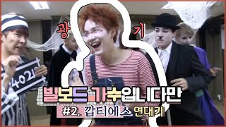 [방탄소년단]빌보드가수입니다만?-#2_깝티에스 연대기