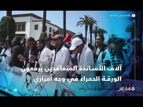 آلاف الأساتذة المتعاقدين يحتجون في شوارع الرباط ويرفعون الورقة الحمراء في وجه أمزازي