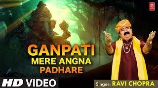 गणपति मेरे अंगना पधारे Ganpati Mere Angana Padhare I RAVI CHOPRA I Latest Ganesh Bhajan I HD Video