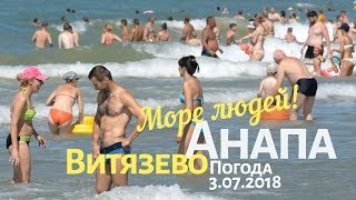 Анапа. Витязево. Погода 3.07.2018 Море людей! Шторм продолжается. Широкий пляж с барханами