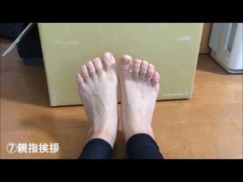 10種の足裏トレーニング