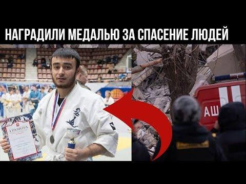Узбекистанца наградили медалью за спасение людей в Магнитогорске