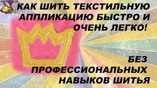 """""""Ленивая"""" аппликация фото"""