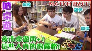 【喳桌遊#45】又一款夜市遊戲型桌遊XD《Match Ball》
