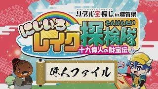 2019にじいろレイク探検隊 偉人伝1