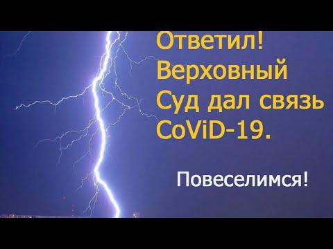 Ответ Верховного суда России Коронавирусу. Разбор от юристов Юридической службы.
