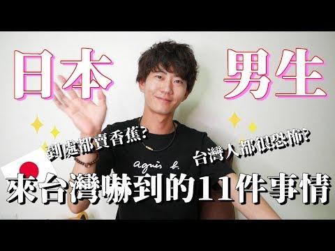 日本人在台灣被嚇到的十個點