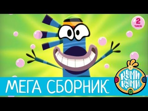 Приключения Куми-Куми - Большой Сборник мультфильм 2016!  2 часа мультиков! видео