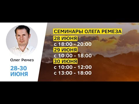 (30.06.2019) Олег Ремез - Дом молитвы для всех народов