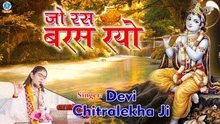 Jo Ras Baras Rayo Latest Krishna Bhajan Devi Chitralekha Ji
