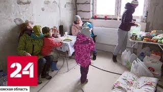 В Подмосковье отчаявшиеся дольщики заселились в недостроенные дома - Россия 24