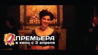 Женщина в золотом (2015) HD трейлер | премьера 3 апреля