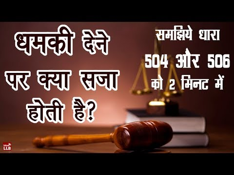 Section 504 and 506 of Indian Penal Code in Hindi   By Ishan
