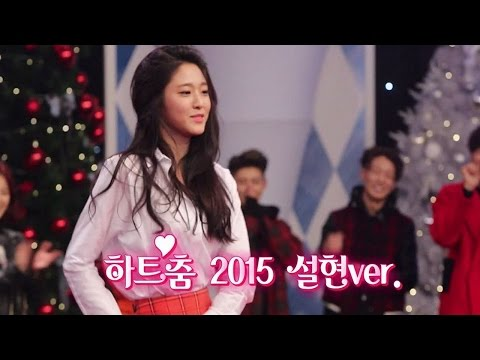 《FUNNY》 Running Man 런닝맨|'런닝맨' 설현&앤디, 신구 '하트의 제왕' 등극 EP410 20151220 (видео)