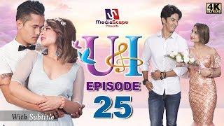 U & I | Episode 25 | Feat Aashma Biswokarma |Saroj Adhikari